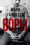 Воры. История организованной преступности в России