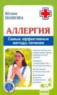 Аллергия. Самые эффективные методы лечения