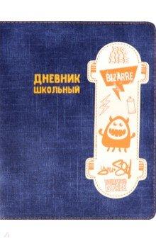 """Дневник школьный """"Скейтборд"""" (А5, 48 листов, твердый переплет, искуственная кожа) (48562)"""