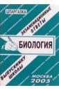 Сергеев С. П. Шпаргалка: Биология. 2005 год