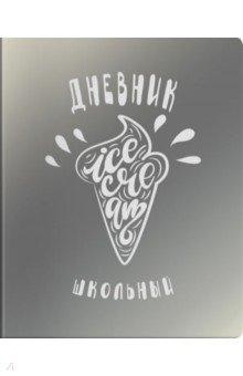 """Дневник школьный """"Мороженое"""" (А5, 48 листов, мягкий переплет) (48716)"""
