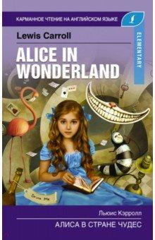 Купить Алиса в стране чудес. Elementary, АСТ, Художественная литература для детей на англ.яз.