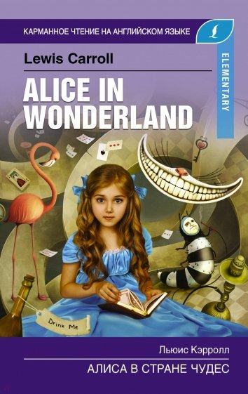 Алиса в стране чудес. Elementary, Кэрролл Льюис