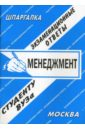 Хромов Андрей Александрович Шпаргалка: Менеджмент. Экзаменационные ответы