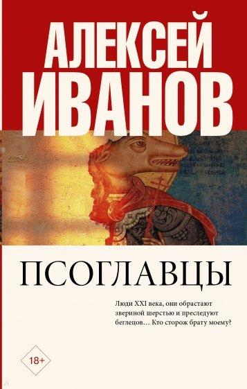 Псоглавцы, Иванов Алексей Викторович