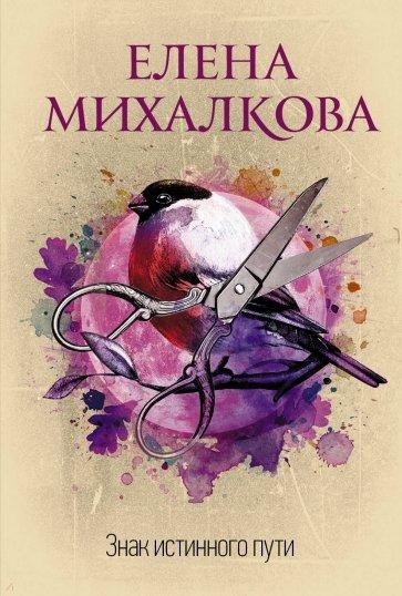 Знак истинного пути, Михалкова Елена Ивановна