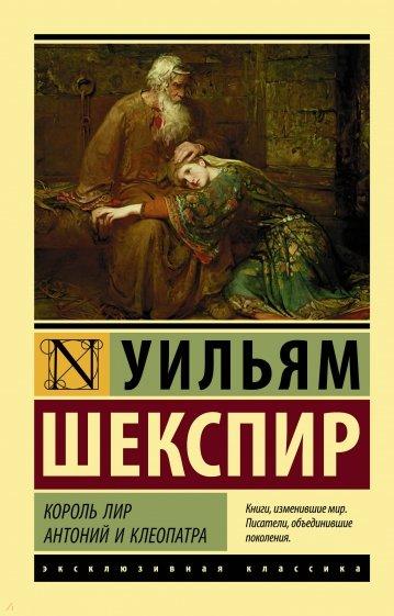 Король Лир. Антоний и Клеопатра, Шекспир Уильям
