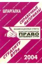 Ларионова Е.Л. Шпаргалка: Конституционное право зарубежных стран. 2004 год