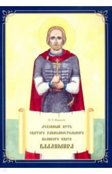 Купить Духовный путь святого равноапостольного Великого князя Владимира, Скрижаль, Раскраски-сказки