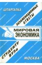 Заскока С. А. Шпаргалка: Мировая экономика. Экзаменационные ответы