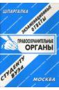 Шпаргалка: Правоохранительные органы России. Экзаменационные ответы