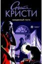 Кристи Агата Нежданный гость: Роман