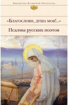 """""""Благослови, душа моя!.."""" Псалмы русских поэтов"""