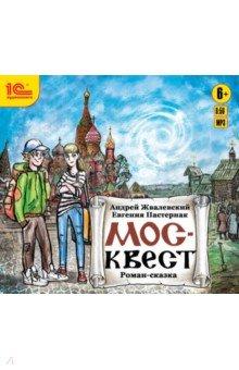 Купить Москвест. Фантастическая повесть для подростков (CDmp3), 1С, Отечественная литература для детей