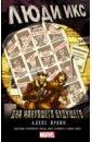 Обложка Люди Икс: Дни минувшего будущего
