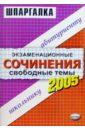 Экзаменационные сочинения. Свободные темы. 2004/2005год: Учебное пособие