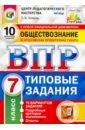 ВПР Обществознание 7кл. 10 вариантов. ТЗ, Коваль Татьяна Викторовна