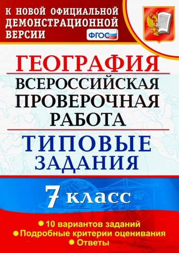 ВПР География 7кл. 10 вариантов. ТЗ, Курчина Светлана Валентиновна