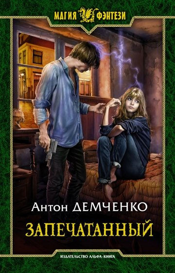 Запечатанный, Демченко Антон Витальевич