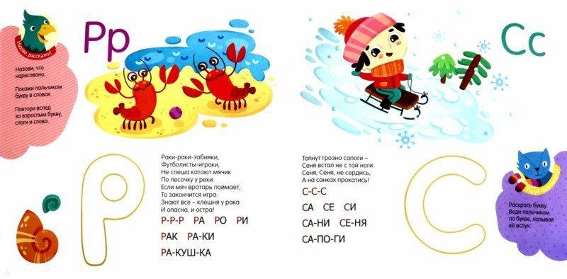 Иллюстрация 1 из 10 для Весёлые буквы и звуки - Ирина Артюхова | Лабиринт - книги. Источник: Лабиринт