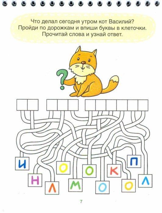 Иллюстрация 1 из 30 для Мышка любит танцевать! Читаем короткие тексты - Елена Бурак | Лабиринт - книги. Источник: Лабиринт