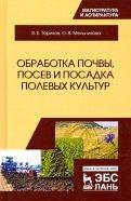 Обработка почвы, посев и посадка полевых культур