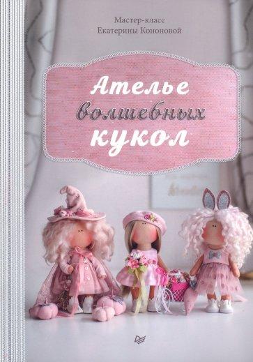 Ателье волшебных кукол Мастер-класс Кононовой Е.