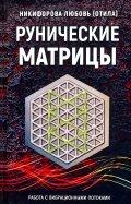 Рунические матрицы. Работа с вибрационными потоком