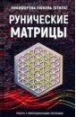 Рунические матрицы. Работа с вибрационными поток, Никифорова Л. Г. (Отила)