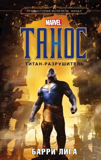 Танос. Титан-разрушитель, Лига Барри