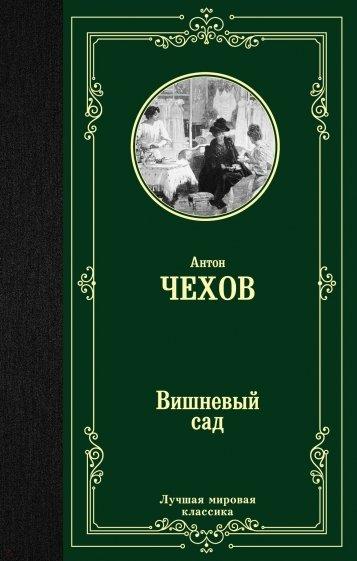 Вишневый сад, Чехов Антон Павлович