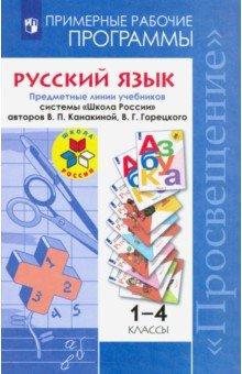 Русский язык. 1-4 классы. Примерные рабочие программы. ФГОС