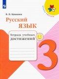 Русский язык. 3 класс. Тетрадь учебных достижений. ФГОС