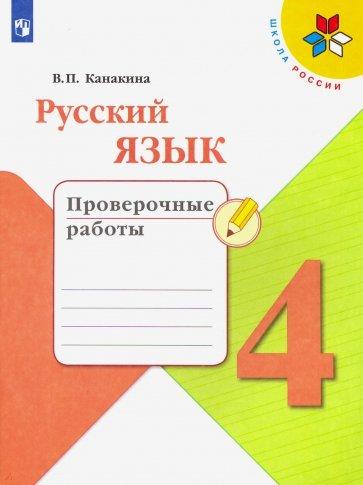 Русский язык. 4 класс. Проверочные работы, Канакина Валентина Павловна