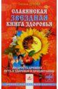 Славянская звездная книга здоровья