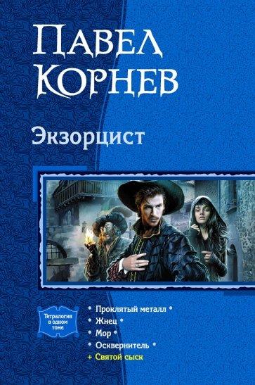 Экзорцист (тетралогия), Корнев Павел Николаевич