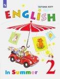 Английский  язык. 2 класс. Книга для чтения летом. Углубленный уровень