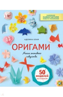 Книга Оригами. Магия японского искусства. 50 моделей для складывания. Клам Аделина