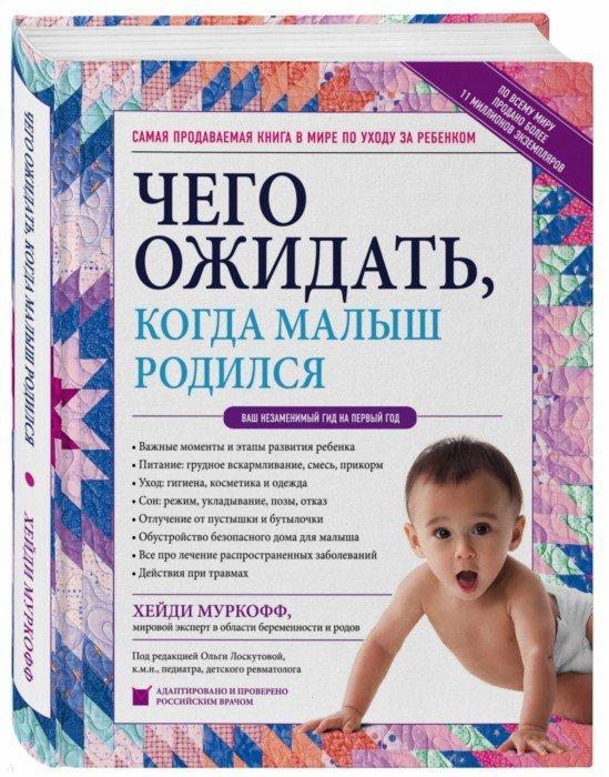 Иллюстрация 1 из 2 для Чего ожидать, когда малыш родился. Ваш незаменимый гид на первый год - Муркофф, Мазель | Лабиринт - книги. Источник: Лабиринт