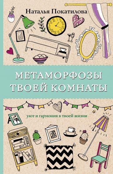 Метаморфозы твоей комнаты: уют и гармония в жизни, Покатилова Наталья