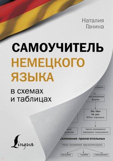 Самоучитель немецкого языка в схемах и таблицах, Ганина Наталия Александровна