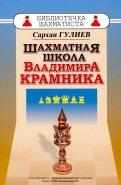 Шахматная школа Владимира Крамника