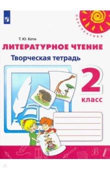 Литературное чтение. 2 класс. Творческая тетрадь