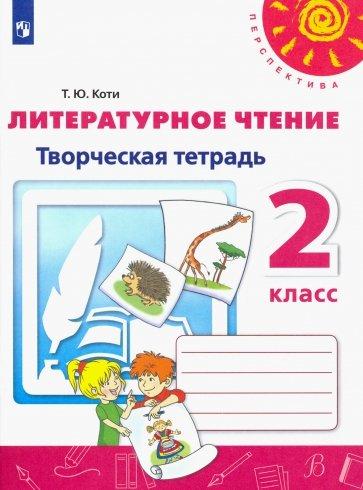 Литературное чтение. 2 класс. Творческая тетрадь, Коти Татьяна Юрьевна