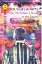 Обложка Hitchhiker's Guide to the Galaxy  (HB)