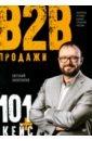 Обложка Продажи b2b.101+ кейс