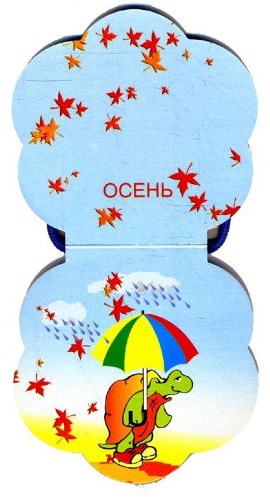 Иллюстрация 1 из 3 для Скоро в школу: Альбомчик | Лабиринт - книги. Источник: Лабиринт