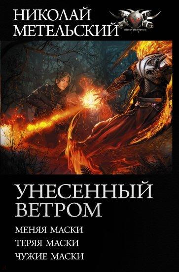 Унесенный ветром, Метельский Николай Александрович