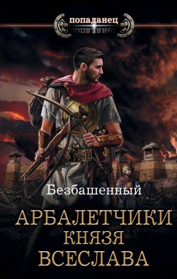 Арбалетчики князя Всеслава, Безбашенный