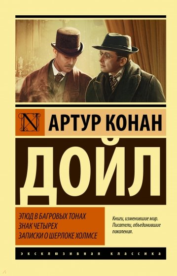Этюд в багровых тонах. Знак четырех. Записки о Шерлоке Холмсе, Дойл Артур Конан